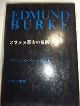 エドマンド・バーク著作集〈3〉フランス革命の省察 (1978年)