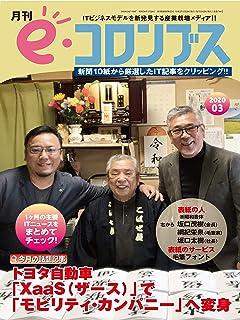 e・コロンブス 2020年 3月号 [雑誌]
