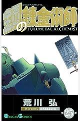 鋼の錬金術師 25巻 (デジタル版ガンガンコミックス) Kindle版