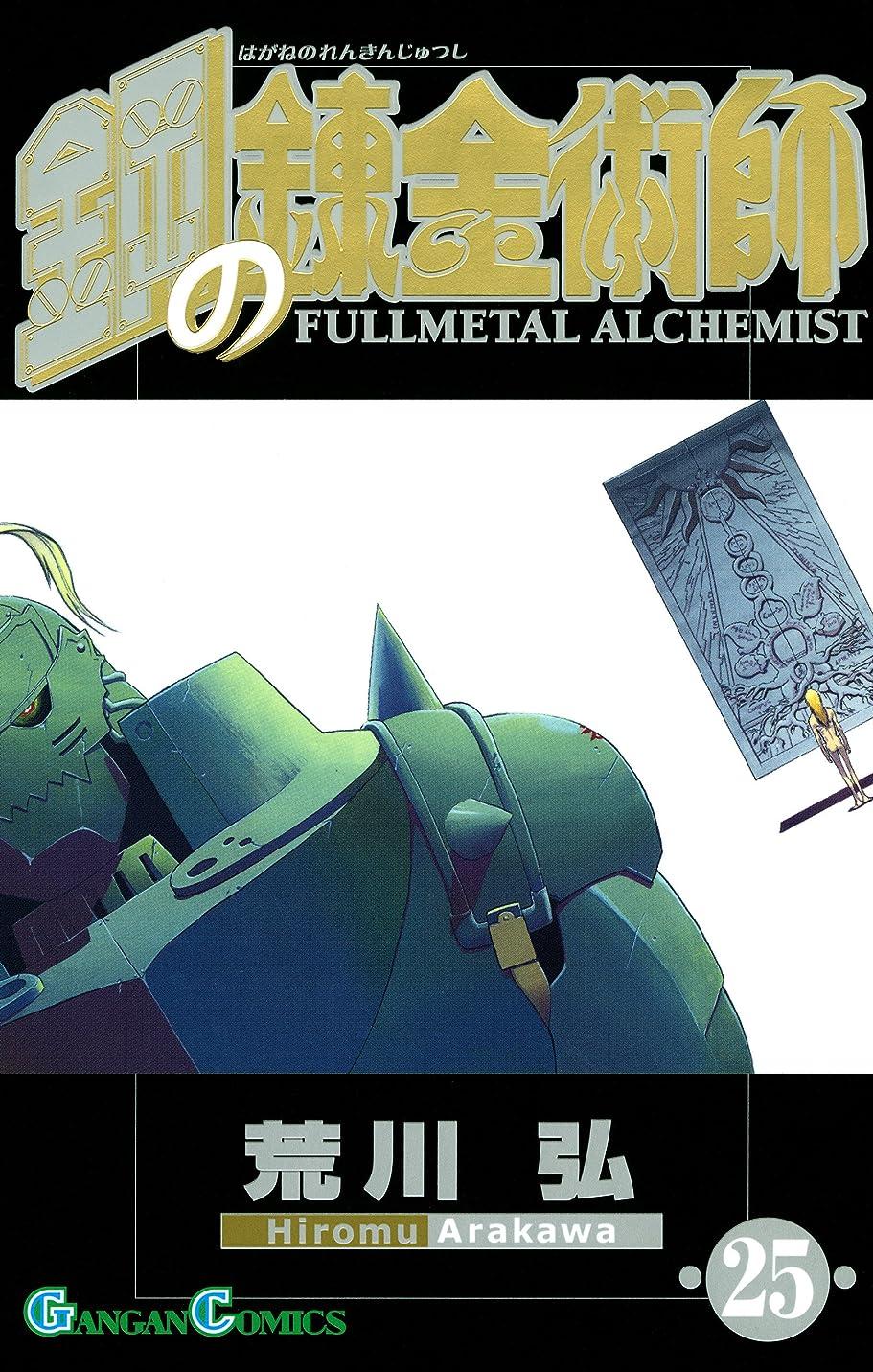 ペア解放連隊鋼の錬金術師 25巻 (デジタル版ガンガンコミックス)