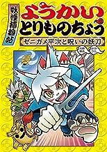 表紙: ようかいとりものちょう4-ゼニガメ平次と呪いの妖刀 | 大崎悌造