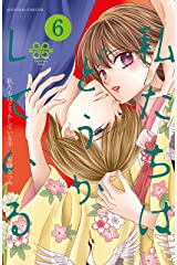 私たちはどうかしている(6) (BE・LOVEコミックス) Kindle版