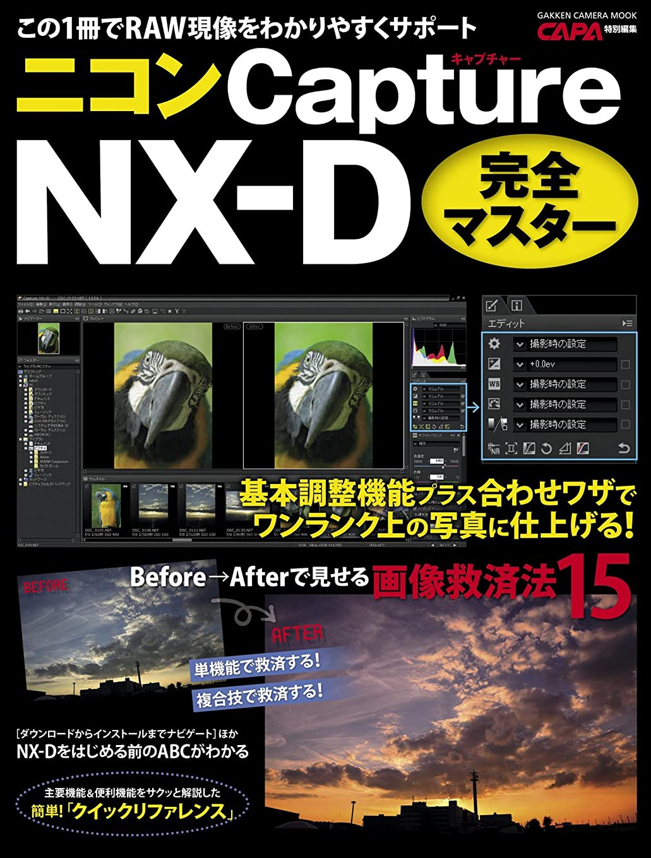 以前は切り下げ統計的ニコン Capture NX-D 完全マスター 学研カメラムック
