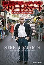 表紙: 冒険投資家ジム・ロジャーズのストリート・スマート 市場の英知で時代を読み解く | ジム・ロジャーズ
