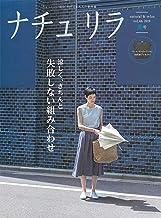 表紙: ナチュリラ 2019年 08月号 [雑誌]   主婦と生活社