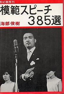 模範スピーチ385選 (1968年)