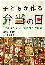 表紙: 子どもが作る弁当の日 「めんどくさい」は幸せへの近道 (文春e-book)   城戸 久枝