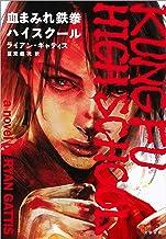 表紙: 血まみれ鉄拳ハイスクール (文春e-book)   ライアン・ギャティス