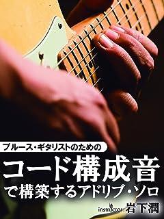 ブルース・ギタリストのためのコード構成音で構築するアドリブ・ソロ