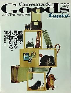 Esquire (エスクァイア) 日本版 1997年 08月号(別冊)~Cinema&Goods 映画で見つける小物たち。~
