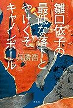 表紙: 雛口依子(ひなぐちよりこ)の最低な落下とやけくそキャノンボール | 呉 勝浩