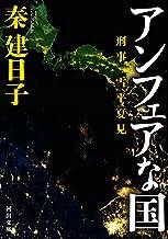 表紙: 刑事 雪平夏見 アンフェアな国 刑事・雪平夏見 (河出文庫) | 秦建日子