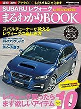 Wagonist特別編集 SUBARUレヴォーグまるわかりBOOK (CARTOP MOOK)