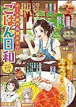 ごはん日和 Vol.6 つるっと夏の麺 [雑誌] (ぶんか社コミックス)