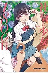 社畜と少女の1800日 8巻 (トレイルコミックス) Kindle版
