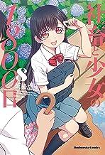 表紙: 社畜と少女の1800日 8巻 (トレイルコミックス) | 板場広志