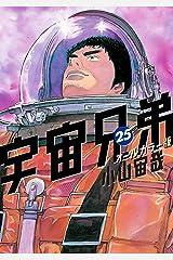 宇宙兄弟 オールカラー版(25) (モーニングコミックス) Kindle版