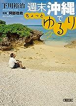 表紙: 週末沖縄でちょっとゆるり (朝日文庫) | 阿部稔哉