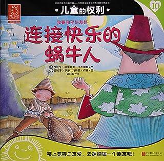 儿童的权利(10连接快乐的蜗牛人)/孩子国优秀成长系列