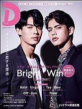 表紙: タイドラマガイド「D」 | 東京ニュース通信社