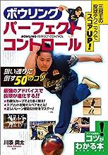 表紙: ボウリング パーフェクトコントロール 狙い通りに倒す50のコツ コツがわかる本 | 川添 奨太