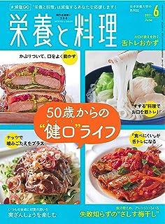 [雑誌] 栄養と料理 2021年06月号