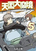 天国大魔境(5) (アフタヌーンコミックス)