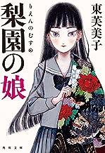 表紙: 梨園の娘 (角川文庫) | 東 芙美子