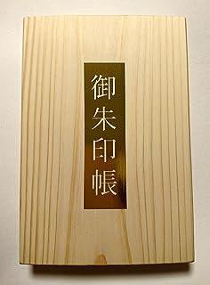◆豪華絢爛!『金箔 富士ひのき御朱印帳【巓】』 日本唯一!富士山のひのきを使用した御朱印帳に新バージョン誕生!!