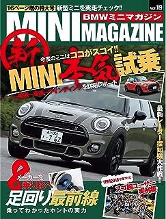 BMW ミニマガジン Vol.19 (メディアパルムック)