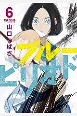 ブルーピリオド(6) (アフタヌーンコミックス) Kindle版