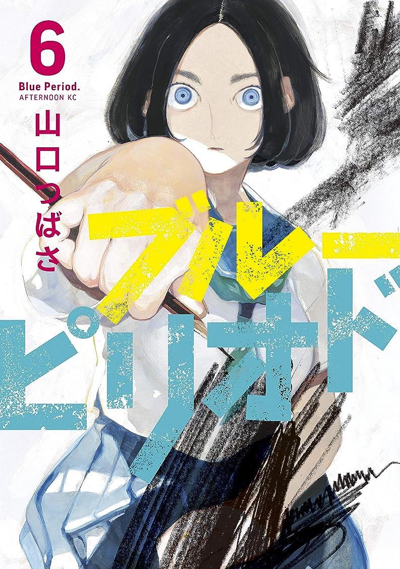 まもなくケーブルペネロペブルーピリオド(6) (アフタヌーンコミックス)