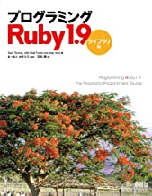 プログラミングRuby 1.9 ライブラリ編 (Japanese Edition)