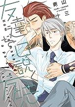 表紙: 友達を口説く方法【電子限定おまけ付き】 (ディアプラス・コミックス) | 青山十三