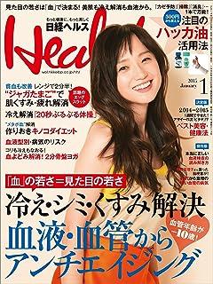 日経ヘルス 2015年 01月号 [雑誌]