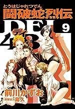 闘破蛇烈伝DEI48(9) (ヤングマガジンコミックス)