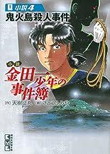 小説 金田一少年の事件簿(4) 鬼火島殺人事件 (講談社漫画文庫)