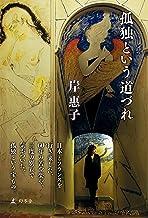 表紙: 孤独という道づれ (幻冬舎単行本) | 岸 惠子