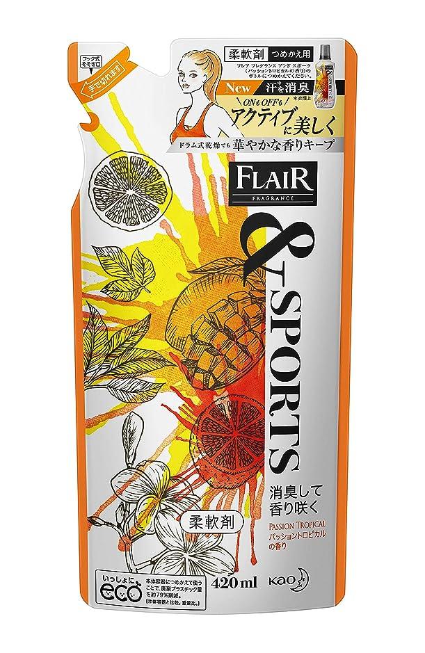 一掃する敬な選挙フレアフレグランス &SPORTS(スポーツ) 柔軟剤 消臭して香り咲く パッショントロピカルの香り 詰め替え 420ml