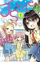 表紙: JSのトリセツ(1) (なかよしコミックス) | 雨玉さき