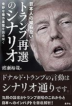 表紙: 日本人の知らないトランプ再選のシナリオ 奇妙な権力基盤を読み解く | 渡瀬 裕哉