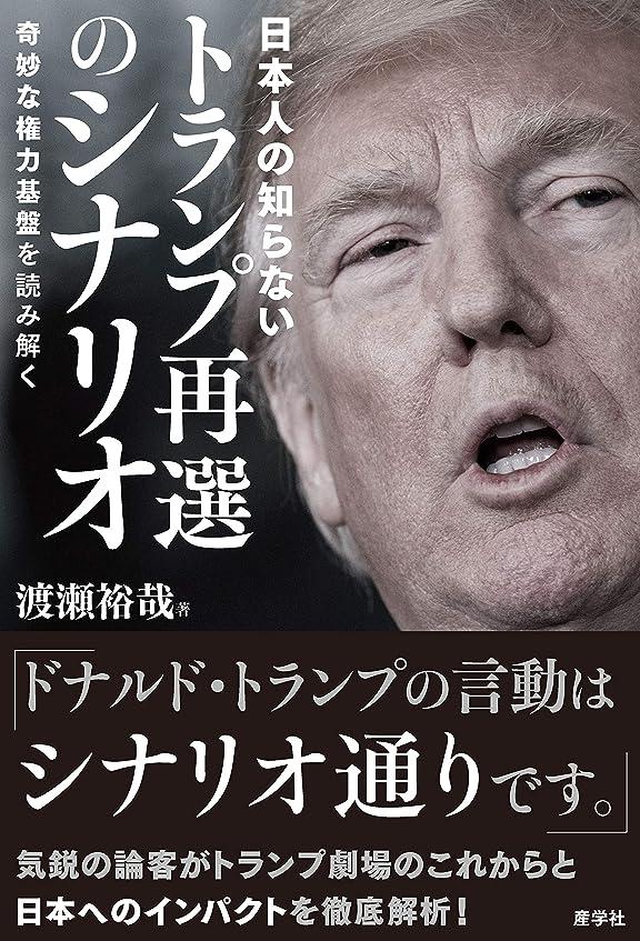 不屈ブラウズジャンプ日本人の知らないトランプ再選のシナリオ 奇妙な権力基盤を読み解く