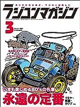 RCmagazine(ラジコンマガジン) 2021年3月号 [雑誌]