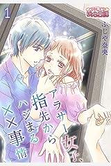 アラサー女子、指先からハジまる××事情 (スキして?桃色日記) Kindle版
