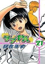 表紙: ラブやん(21) (アフタヌーンコミックス) | 田丸浩史