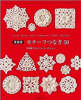 愛蔵版 モチーフつなぎ50 河合真弓スイート・コレクション