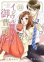 comic Berry's イジワル同居人は御曹司!?(分冊版)15話 (Berry's COMICS)
