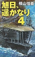 表紙: 旭日、遥かなり4 (C★NOVELS) | 横山信義