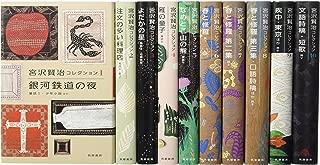 宮沢賢治コレクション(全10巻セット)