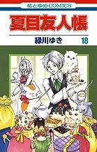 表紙: 夏目友人帳 18 (花とゆめコミックス) | 緑川ゆき